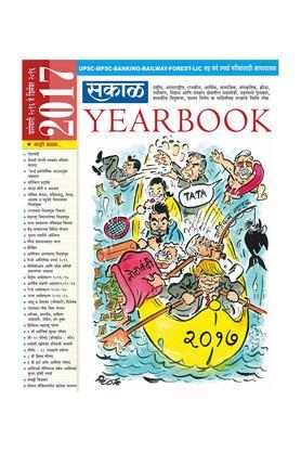 Sakal Year Book 2017