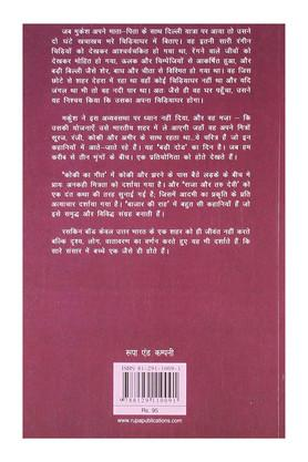 The Road To The Bazar - Hindi (pb)
