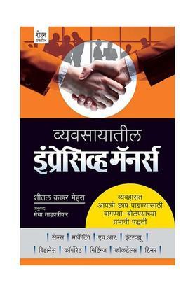 Vyavasayatil Impressive Manners: Vyavaharat Aapali Chhap Padnyasathi Vaganya-Bolanyachya Prabhavi Paddhati