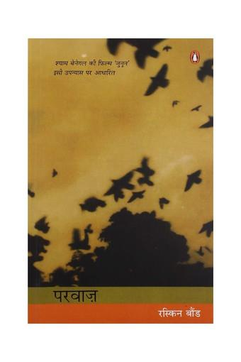 Parvaaz (Hindi)