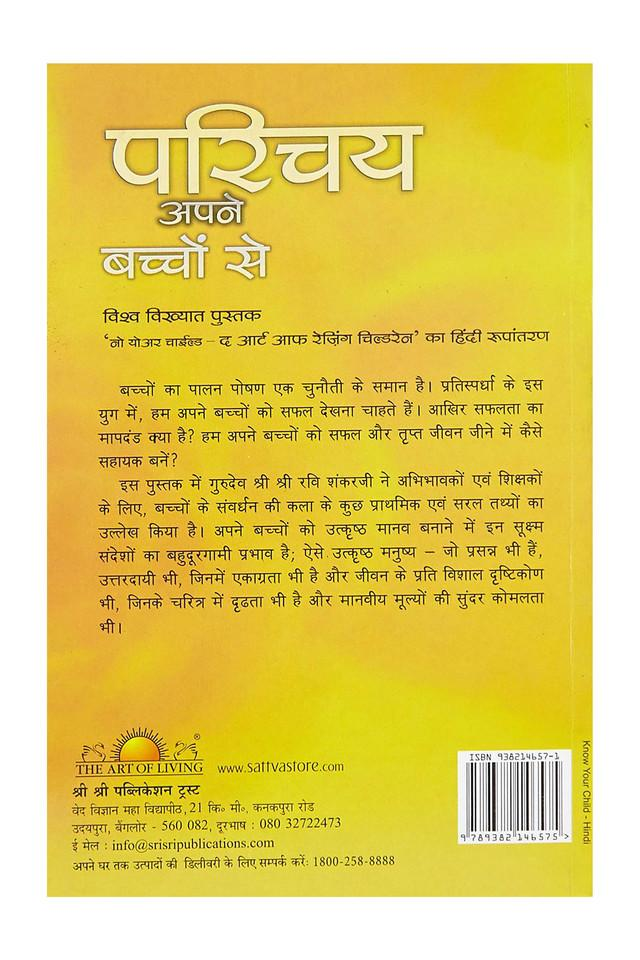 Know Your Child: The Art of Raising Children (Hindi)