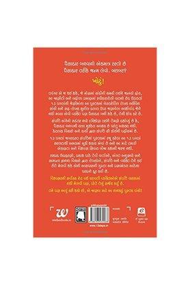 13 Steps to Bloody Good Wealth- Gujarati
