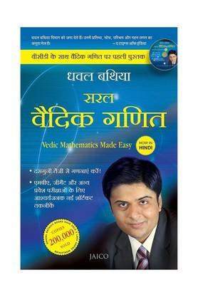 VEDIC MATHEMATICS MADE EASY - HINDI VCD