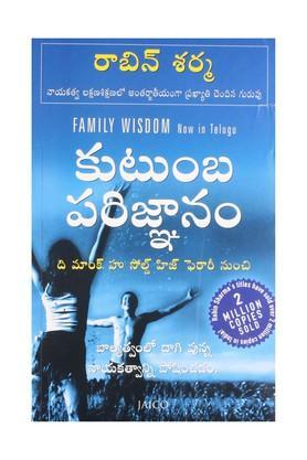 Family Wisdom Now in Telugu