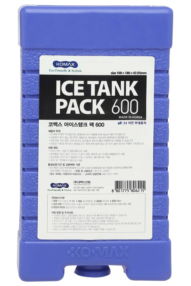 Solid Ice Tank with Handle