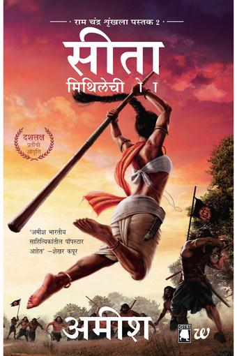 Sita (Marathi): Warrior of Mithila (Ram Chandra Series) (Marathi Edition)