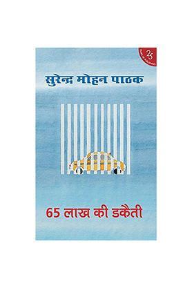 Paisath Lakh ki Dacaiti (Hindi Edition)