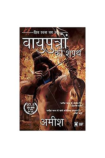 The Oath Of The Vayuputras (Hindi)